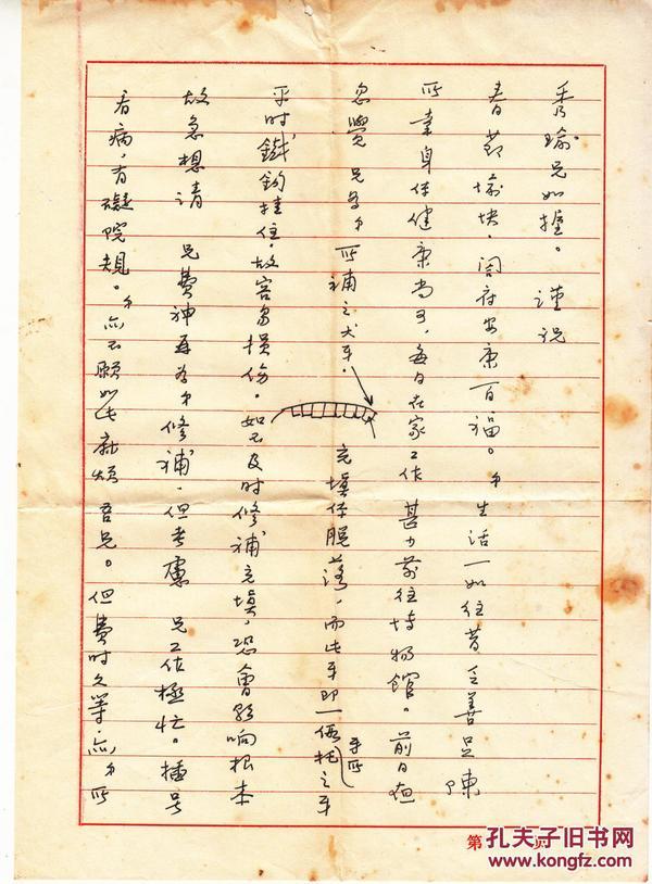 上海博物馆书画研究奠基人:郑为先生信札一通二页【 16开    实寄封】(B)