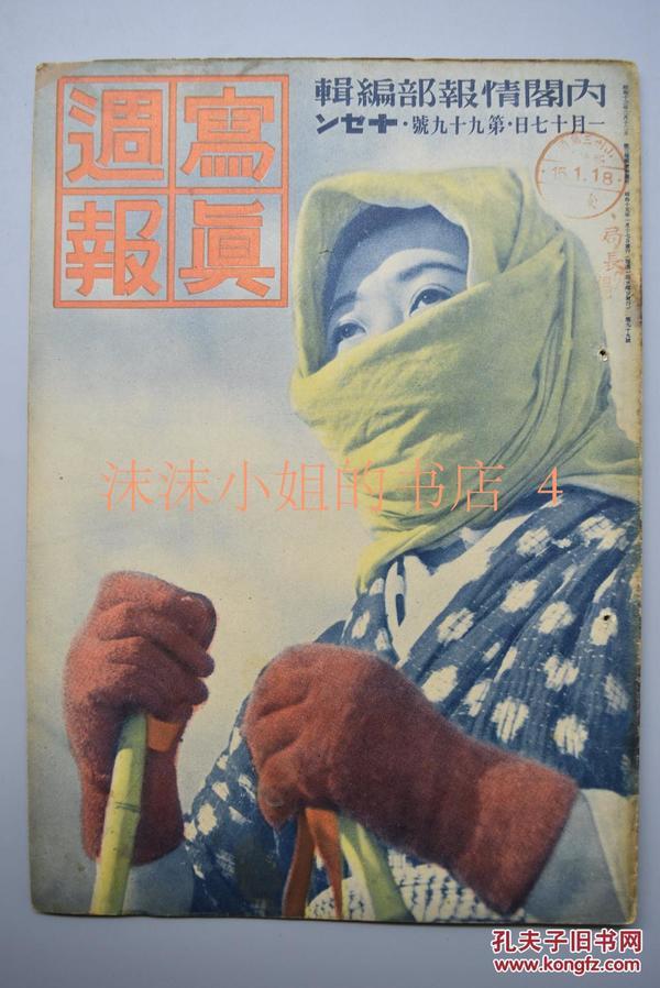 侵华史料《写真周报》 大开本一月十七日 第九十九号 书中包含满洲江南春近 战伤日军在北京接受治疗 陆军阅兵式  等内容 尺寸为29.5*21CM内阁印刷局 1940年发行