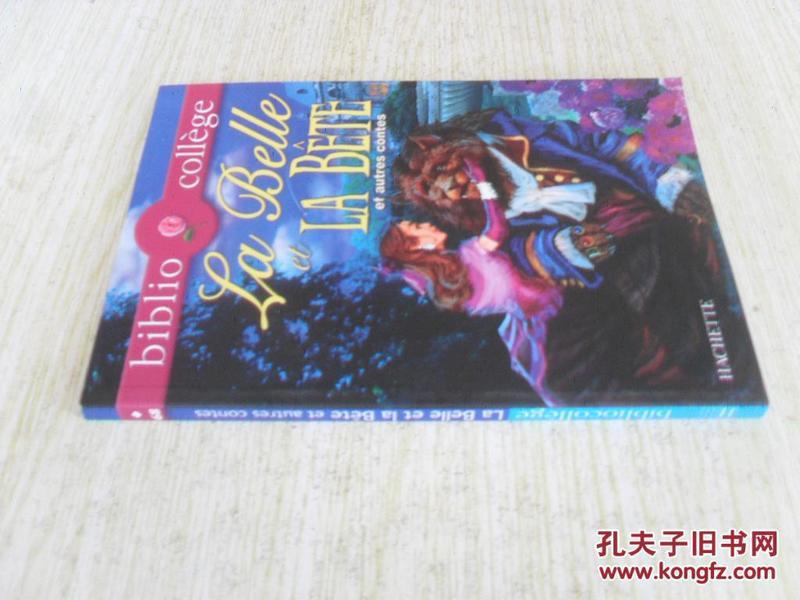 法文原版    La Belle Et La Bete Bibliocollege