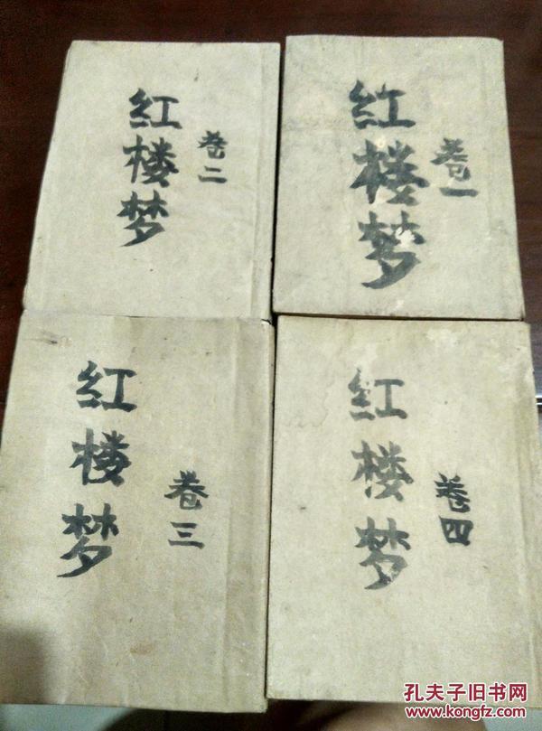 红楼梦(全四本)