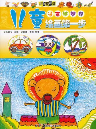 小画家摇篮--儿童绘画步油画棒教程