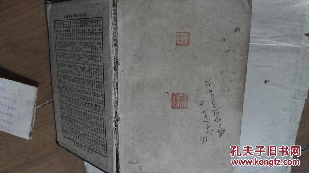 民国二十六年四月商务印书馆出版 《词源》下册