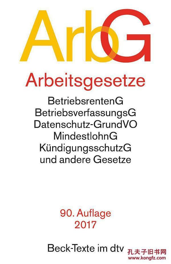德国原版 德文 德语 Arbeitsgesetze ArbG 劳动法 2017年第90版