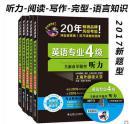 华研外语:2013淘金英语专业4级真题集训(附MP3光盘1张)