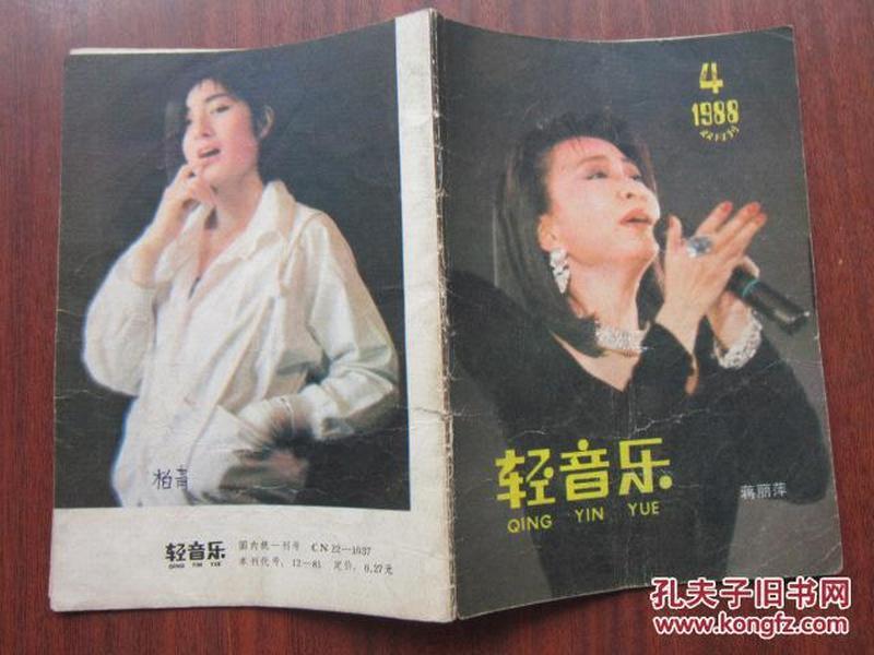 轻音乐 1988年4期