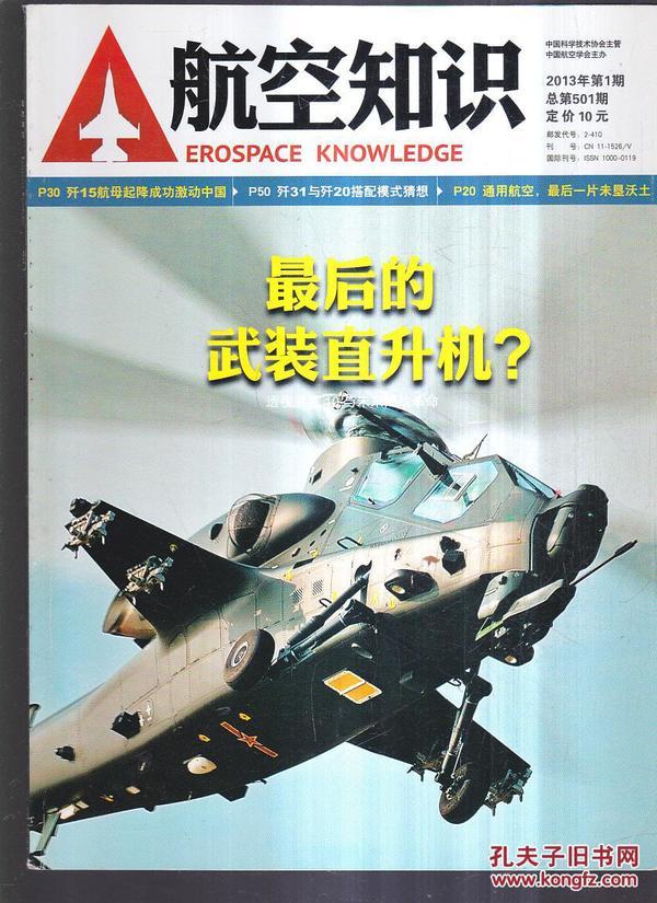 航空知识  2013 1