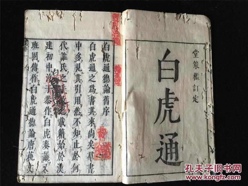 康熙元年日本翻刻明天启版《白虎通》1册4卷全,宽文2年(1662年)原刻原印,堂策槛订定,非后印版。