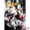 名家名画 中国风石齐国画 (册页)