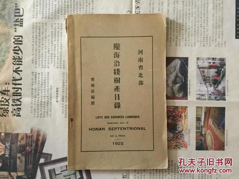 陇海沿线树产目录   河南省北部    (孔网孤本)