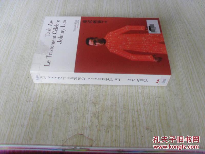 法文原版 Le tristement celebre Johnny Lim . M-G Hovnanian Tash Aw