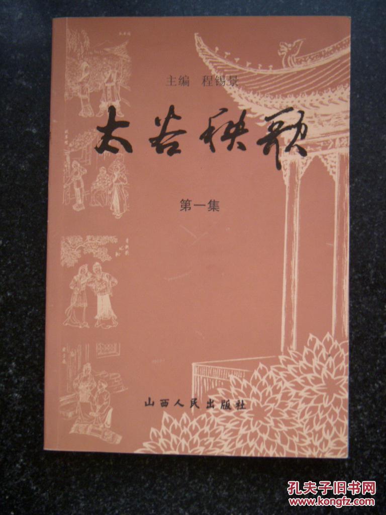 太谷秧歌【第一集】图片