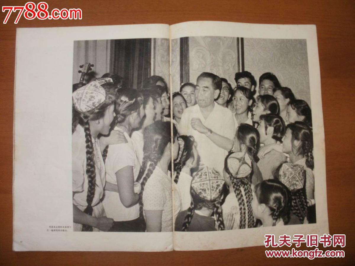 人民画报1977年1期