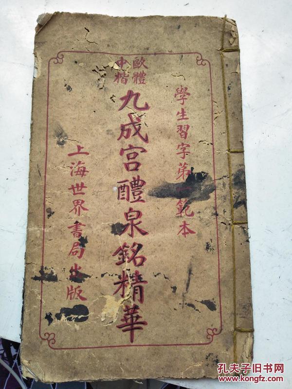 书法类,九成宫醴泉铭精华,前几页介绍写字要诀。