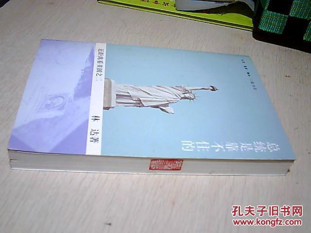 【图】总统是靠不住的_三联书店_孔夫子旧书