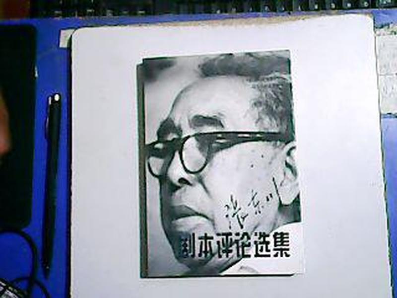 张东川剧本评论选集【张东川签名本】【编号:B 3】