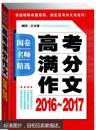 阅卷名师精选:高考满分作文2016-2017