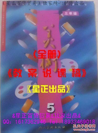 【图】说课试讲v小学:人美版《小学小学:三美术桂城南海区年级图片