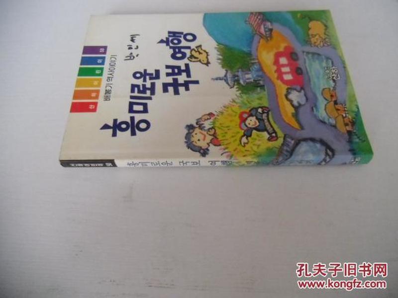 韩文原版 Heungmiroun Gukbo Yohaeng (Korean Edition)