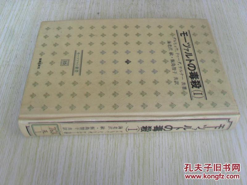 日文原版    モ一ツアトの 毒杀(Ⅰ)