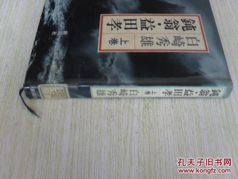 日文原版     钝翁益田孝 上 卷