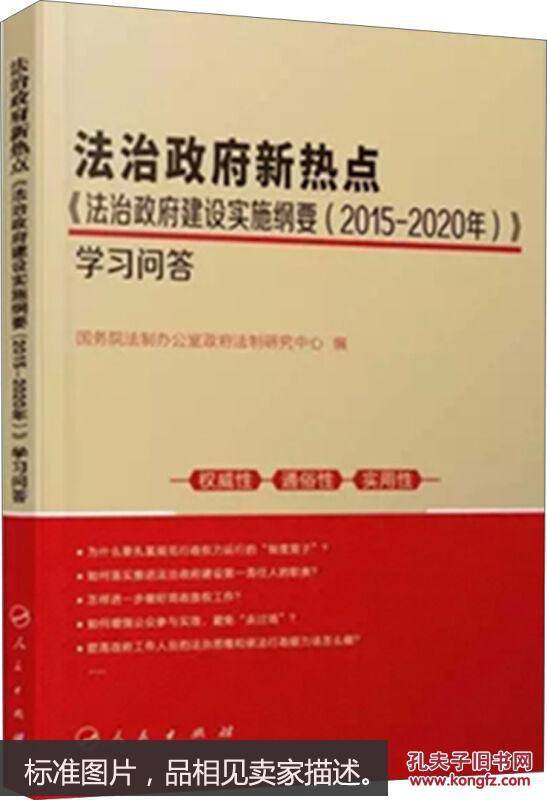 法治政府新热点:法治政府建设实施纲要(2015—2020年)学习问答
