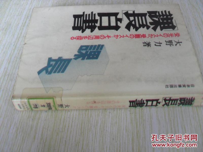 日文原版   【课长】白书