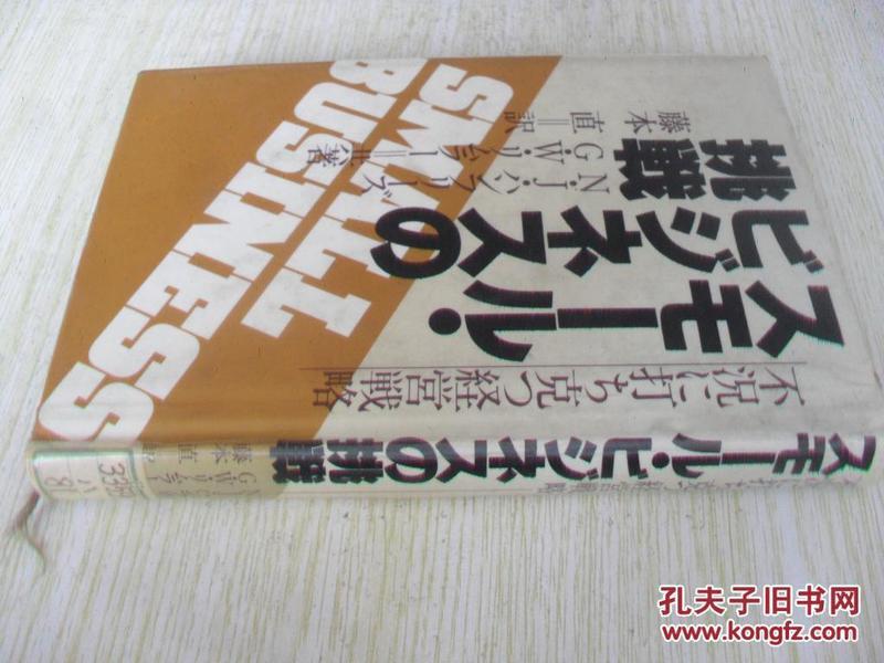 日文原版    スモ一ル・ビジネスの 挑戦
