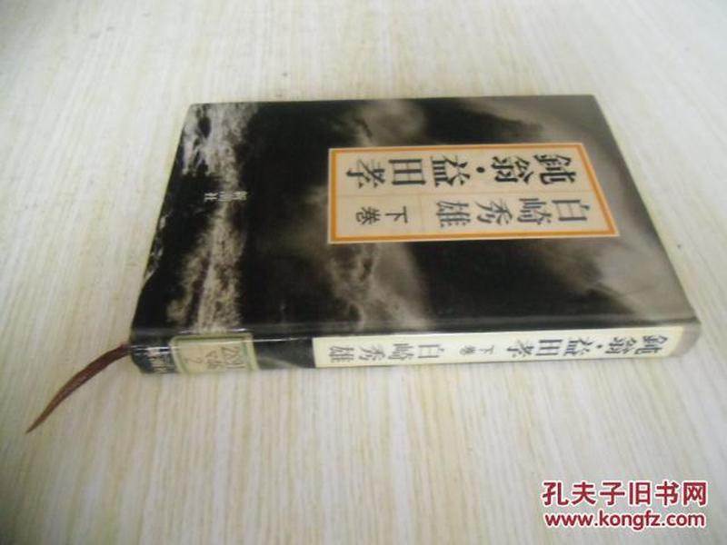 日文原版    钝翁·益田孝  白崎秀雄下卷