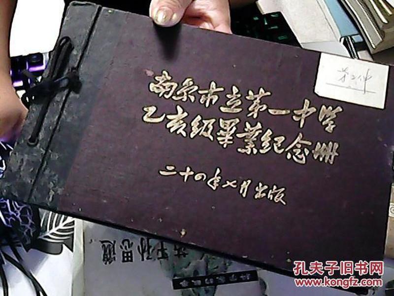 南京市立第一中学乙亥级毕业纪念册【民国二十四年】