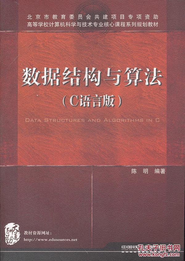 (正版)数据结构与算法 陈明著 9787113136659 中国铁道