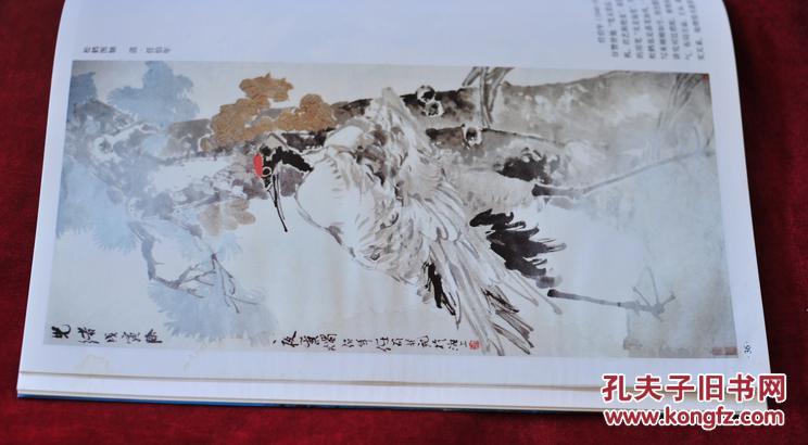名家技法画谱:历代名家画鹤 书下角有少许渍印 实物图片图片