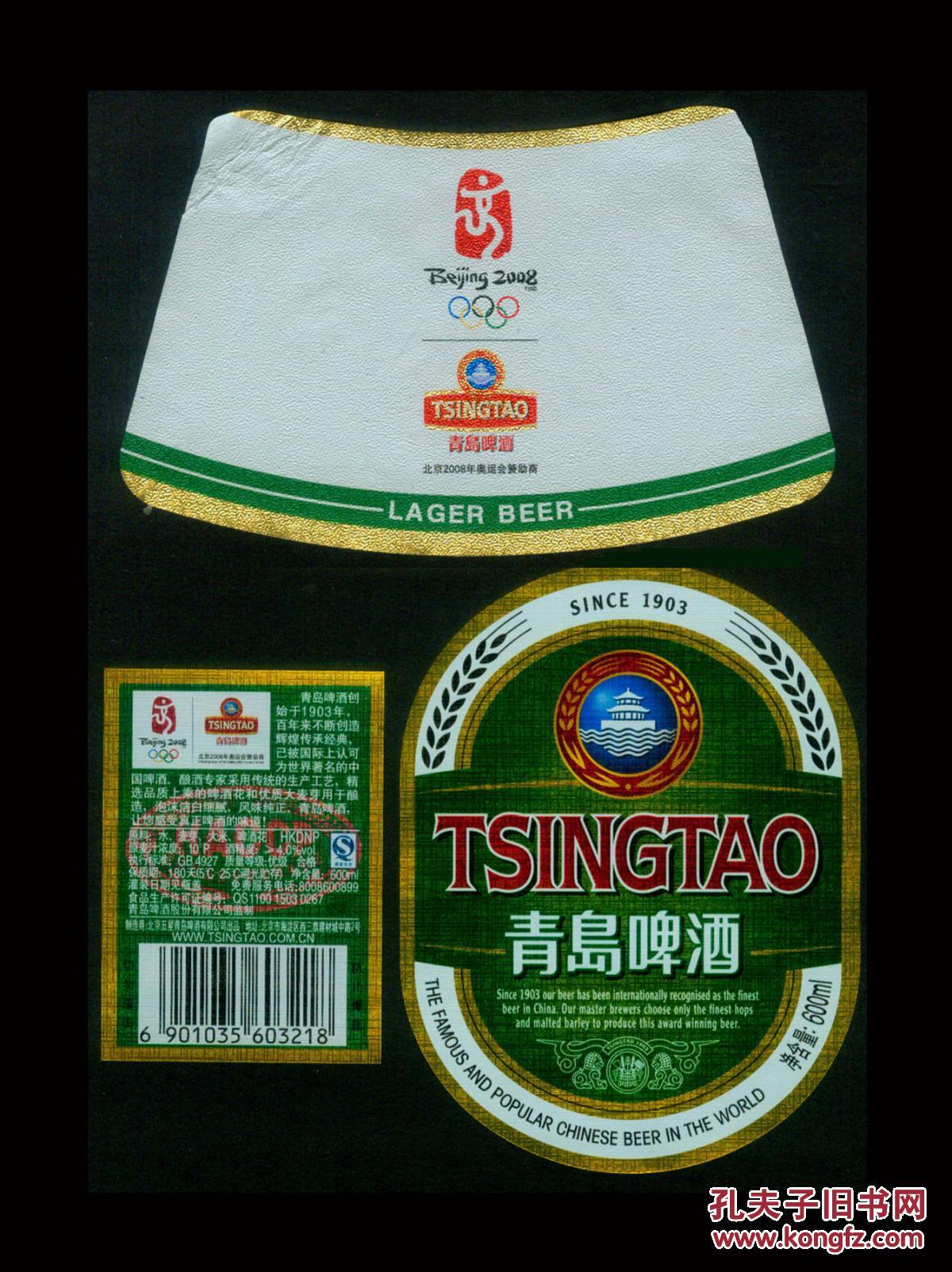 〔sxa-s10-01〕北京2008年奥运会赞助商/青岛啤酒商标