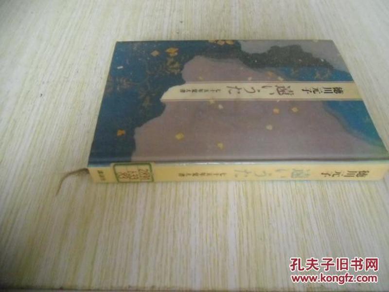 日文原版    远いうた―七十五年覚え书