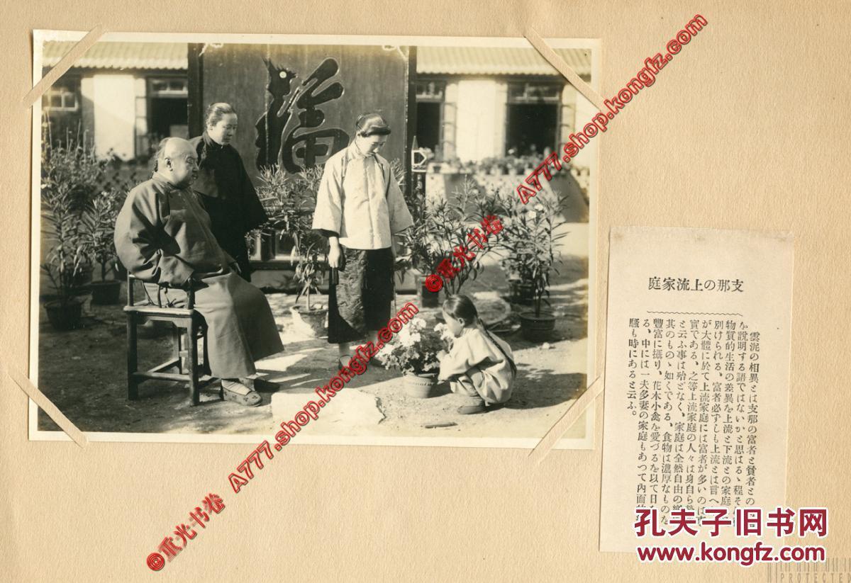 民国1925年 中国家庭 男主人仍留发辫