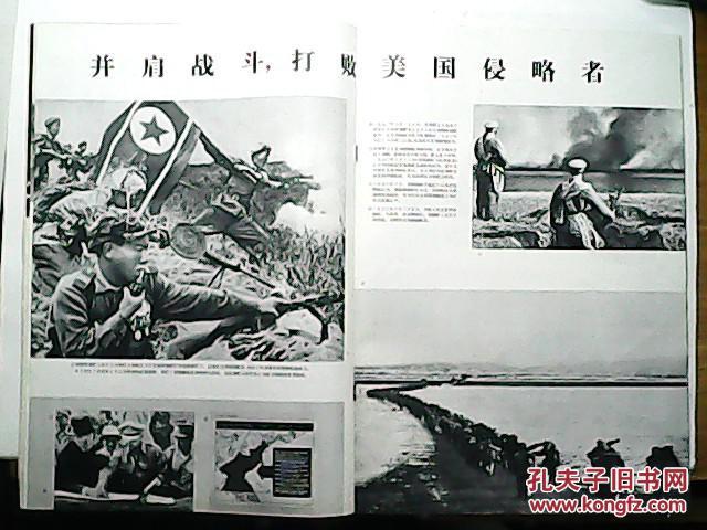 人民画报-1970年第12期增刊(纪念中国人民志愿军赴朝参战二十周年)