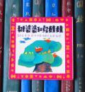 樹婆婆和鳥娃娃:幼兒園教材故事畫叢