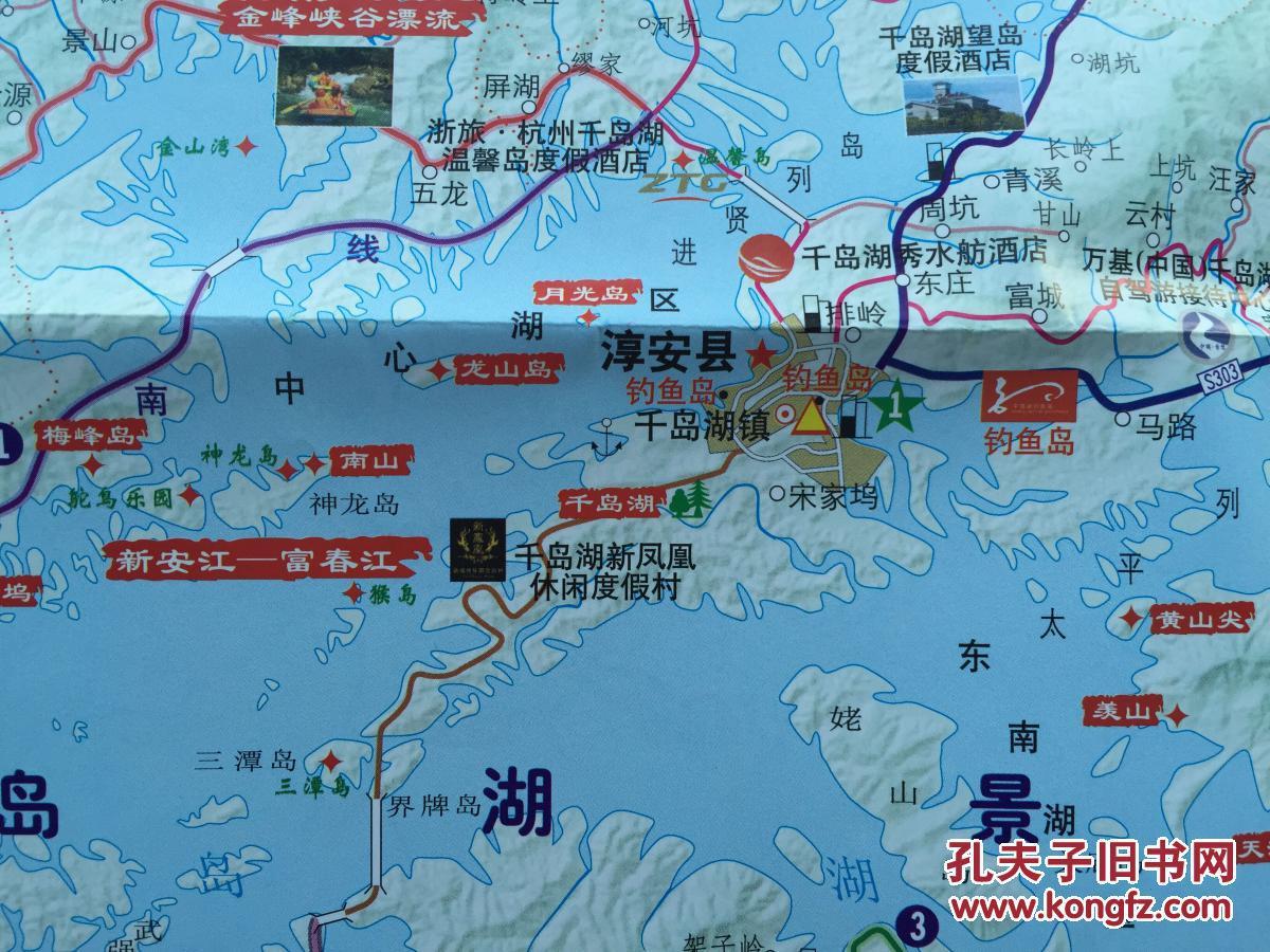 淳安千岛湖自驾车旅游交通图 淳安地图 淳安县地图
