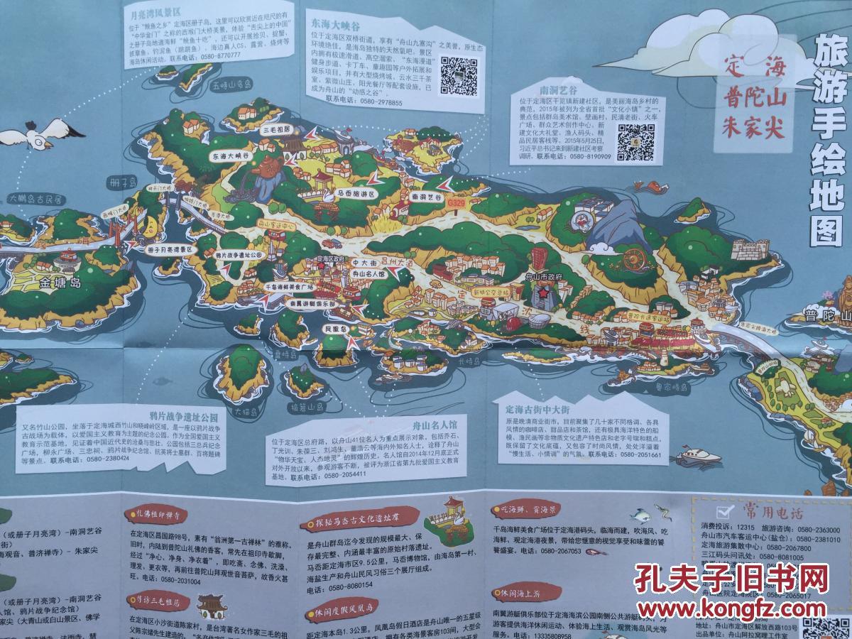 定海普陀山朱家尖旅游 手绘地图 舟山地图 舟山市地图