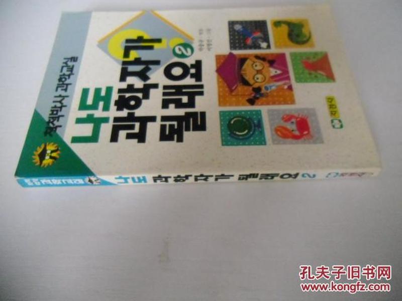 韩文原版 나도 과학자가 될래요2