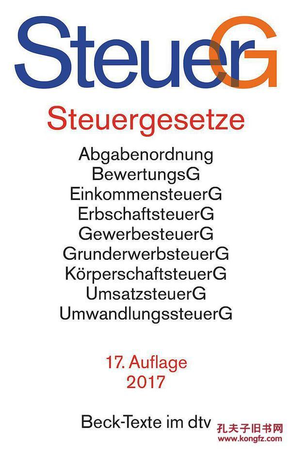 德国原版 德文 德语 Steuergesetze 德国税法 2017年第17版