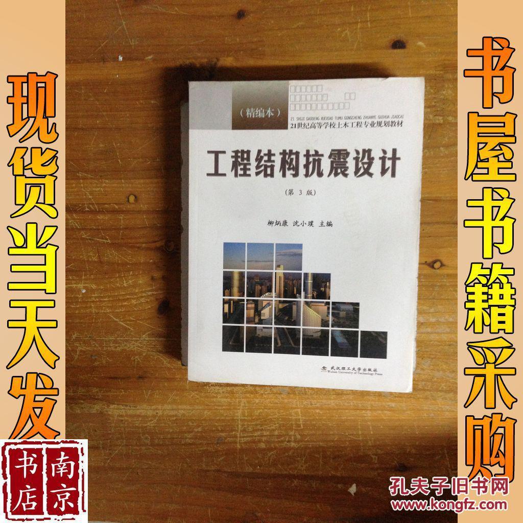 工程结构抗震设计(精编本)(第3版)图片