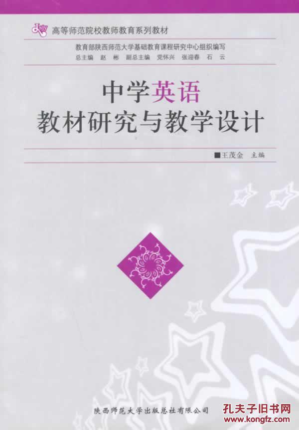 二手】中学英语教材研究与教学设计 王茂金 9787561354421