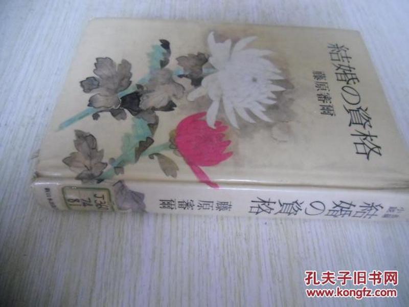 日文原版    结婚の资格