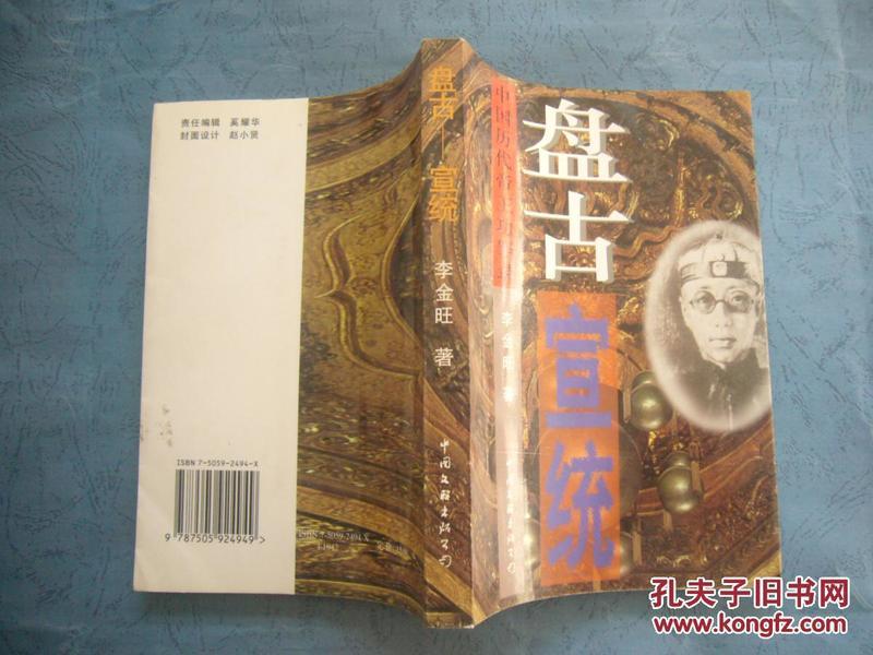 盘古----宣统:中国历代帝王功罪录(作者李金旺签赠本)