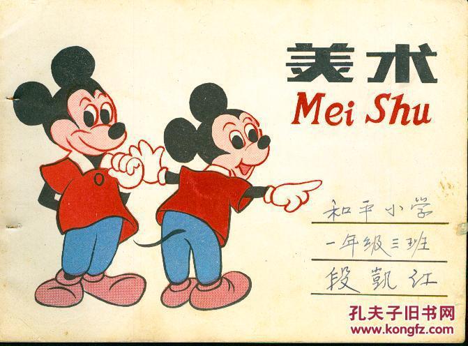 1980年代至1990年代初:36开小学作业本:《美术》【封面米老鼠美术画面图片