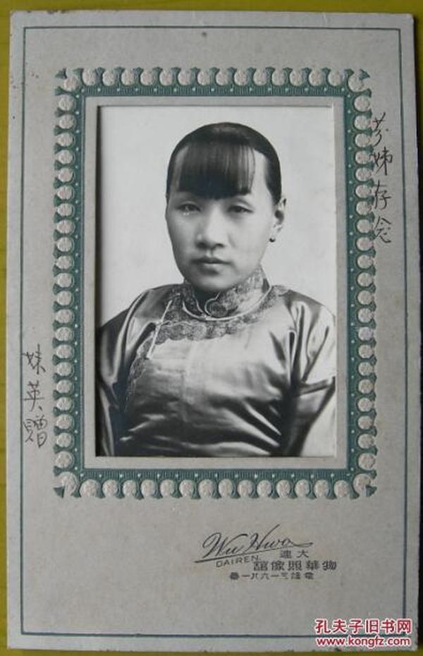 民国老照片:美女。辽宁大连物华照相馆(帖板尺寸17.0CM*10.8CM)