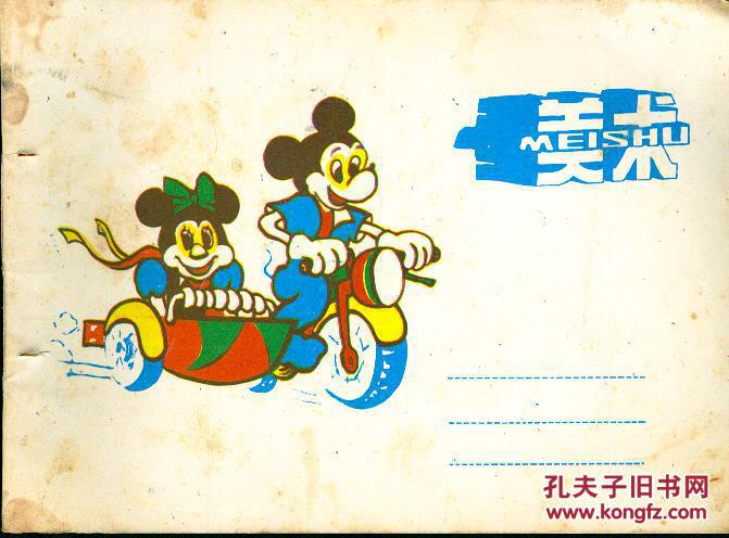 1980年代至1990年代初: 36开小学作业本:《美术》【封面米老鼠骑摩托图片