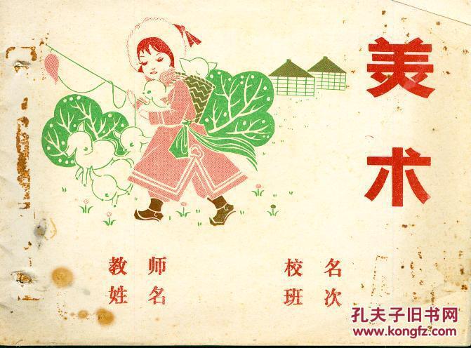 1980年代至1990年代初:36开小学作业本:《美术》【封面蒙古族小姑娘美图片