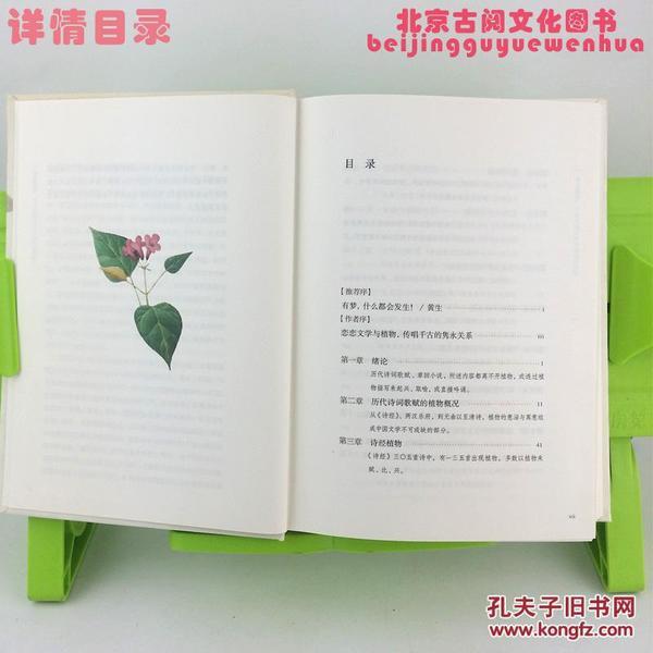 正版 草木缘情中国古典文学中的植物世界潘富俊 无书衣 里面是白色的