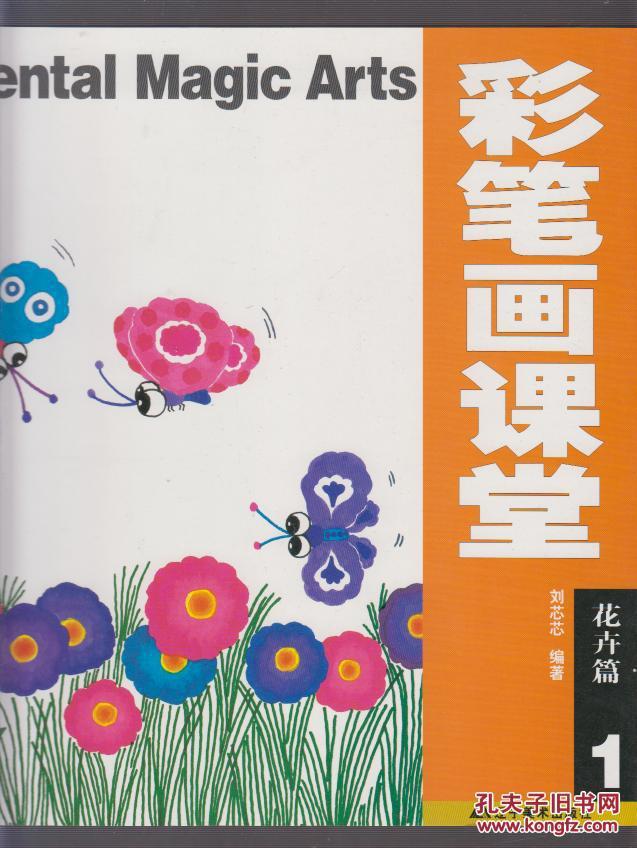 彩筆畫課堂(1.花卉篇,2.風景篇,3.人物篇,4.動物篇 四